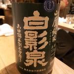 下村酒造店「白影泉 山磨純米」