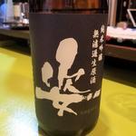 飯沼銘醸「姿 純米吟醸 無濾過生原酒」