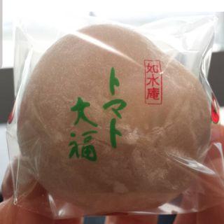 小さなトマト大福( 如水庵)