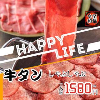 牛タンしゃぶしゃぶ(居食屋 よしれい )
