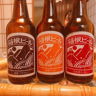 箱根ビール(鈴廣かまぼこの里)