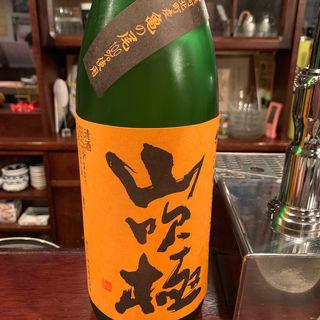 山吹極(酒処 源希)