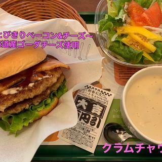 ダブルとびきりベーコン&チーズ〜北海道産ゴーダチーズ使用(モスバーガー)