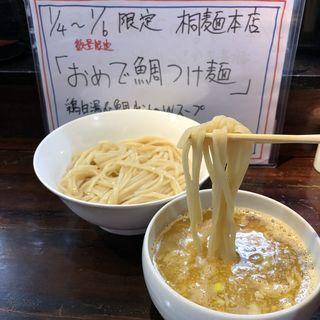 おめで鯛つけ麺(桐麺 )