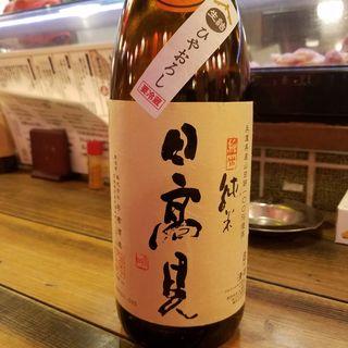 平孝酒造「日高見 純米」