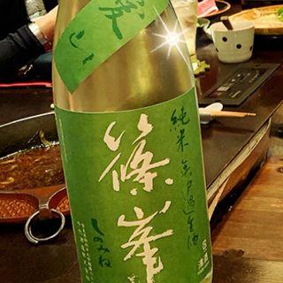 篠峯 純米無濾過 生酒