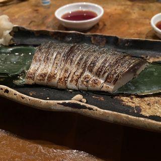 しめ鯖炙り(ビストロ三十五段屋)
