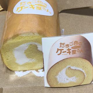 ロールケーキ(たまご色のケーキ屋さん )