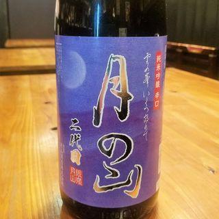 月山酒造「月の山 二代目 純米吟醸辛口」