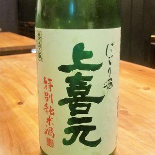 酒田酒造「上喜元 特別純米酒 にごり酒」