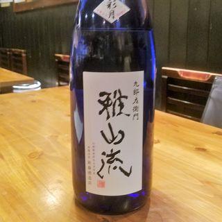 新藤酒造店「雅山流 彩月 純米吟醸 しぼりたて」