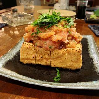炙り厚揚ネギトロだれ(なべや久吉 (キュウキチ))
