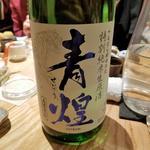 竹の井酒造「青煌 つるばら酵母仕込み 特別純米生原酒」