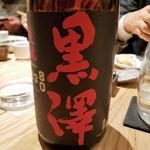 黒澤酒造「黒澤 生酛 純米80 うすにごり生酒 クロサワハマル」