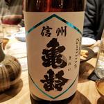 岡崎酒造「信州 亀齢 ひとごこち 純米吟醸」