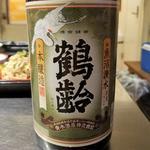 青木酒造」の「鶴齢 本醸造」