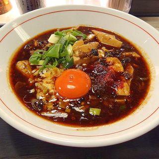 鶏殻麻婆麺(麻婆麺専門店 マジン 天満店)