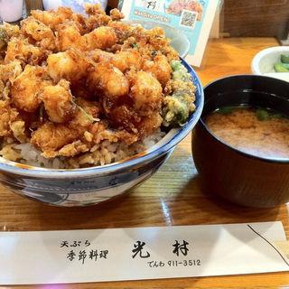 かき揚げ丼(光村)