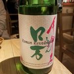 花泉酒造「ロ万 Roman Revorution 純米吟醸生原酒」