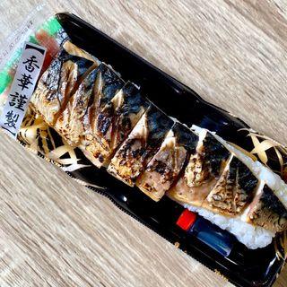 焼サバ寿司(香華)