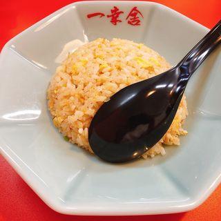 炒飯(小)(ドライブイン一幸舎)