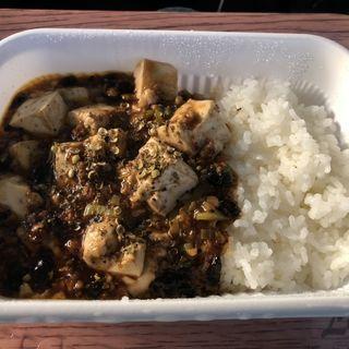 麻婆豆腐弁当(桃畑shinka)