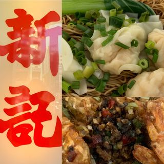 つゆなし香港麺(雲呑)
