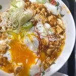 温玉麻婆麺