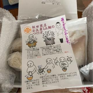 醤油らぁ麺(らぁ麺屋 飯田商店 )