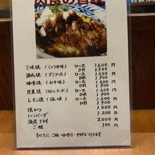 三味焼き(醤油味)