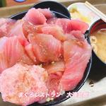 豪快マグロ丼(大遠会館 まぐろレストラン )