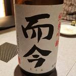 木屋正酒造「而今 純米吟醸雄町」