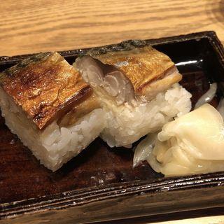鯖寿司(九頭龍蕎麦 はなれ )