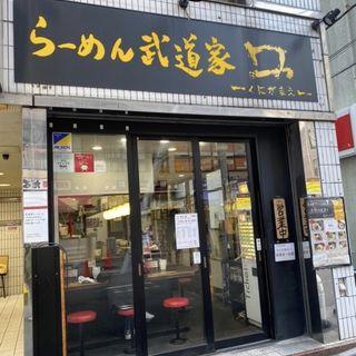 ラーメン(らーめん武道家 口 (クニガマエ))