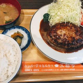 ハンバーグ定食(三福亭 )