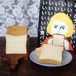 圧倒的食パン(THE SHOKUPAN〜この世界観〜)