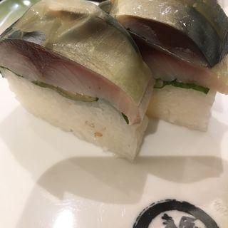 鯖棒寿司(金沢まいもん寿司 三軒茶屋)