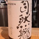 大木代吉商店「自然郷 SEVEN 純米吟醸」