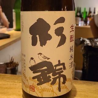 杉井酒造「杉錦 生もと純米八十八」(焼鳥 山もと)