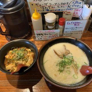 ミニ麻婆丼ラーメンセット
