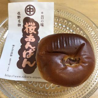 ナカダのパン 桜あんぱん(農産直売所 あぜみち 駅東店)