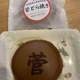 どら焼き(お菓子のくらた 湯沢店 )