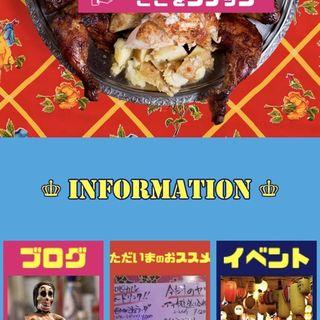 ★墨国ライス(1/3羽)(墨国回転鶏酒場)