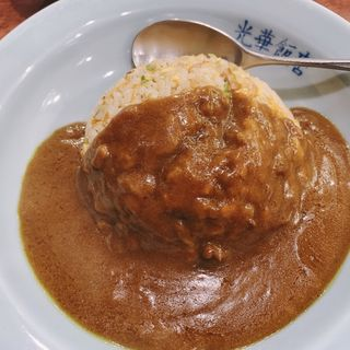 カレーチャーハン(光華飯店 (コウカハンテン))