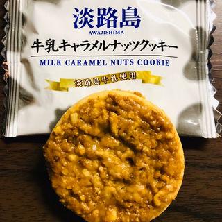 淡路島 牛乳キャラメルナッツクッキー(うづ志ほ名産店)