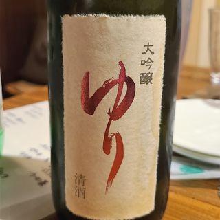 鶴乃江酒造「会津中将 大吟醸 ゆり 山田錦」