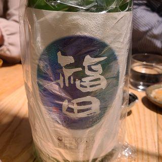 福田酒造「福田 純米吟醸 山田錦 活性うすにごり」