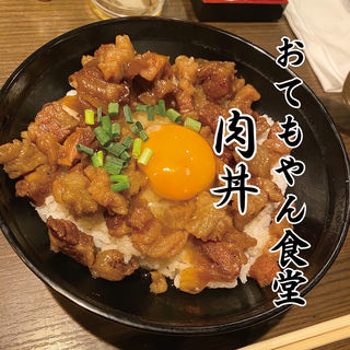 肉丼(おてもやん食堂 中洲 人形小路)