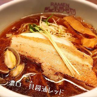 濃口 貝醤油レッド(貝出汁戦隊 シェルラーマン 関大前店)