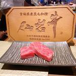 仙台牛サーロインステーキ100g(銀座 鉄板焼ORCA (ギンザテッパンヤキオルカ))